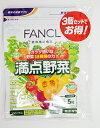 ファンケルFANCL 満点野菜 約90日分 150粒×3袋【SM】【店頭受取対応商品】