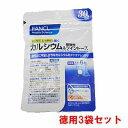 ファンケルFANCLカルシウム&植物性ツイントース 徳用約90日分540粒(30日分×3袋セット)【SM】