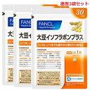 ファンケル FANCL 大豆イソフラボンプラス 約90日分(徳用3袋セット) 30粒×3 【05P01Mar16】