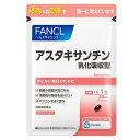 ファンケル FANCL アスタキサンチン 乳化吸収型 約30日分 30粒【05P01Mar16】