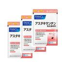 ファンケル FANCL アスタキサンチン 乳化吸収型 約90日分(徳用3袋セット)【05P01Mar16】