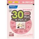 ファンケルFANCL 30代のサプリメント 女性用 10〜3...
