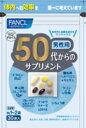 楽天そうごう薬局 e-shopファンケルFANCL 50代からのサプリメント 男性用 10〜30日分 30袋(1袋中7粒)