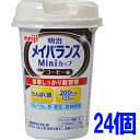 メイバランス Miniカップ コーヒー味 125ml×24個セット 栄養調整食品 明治【RH】