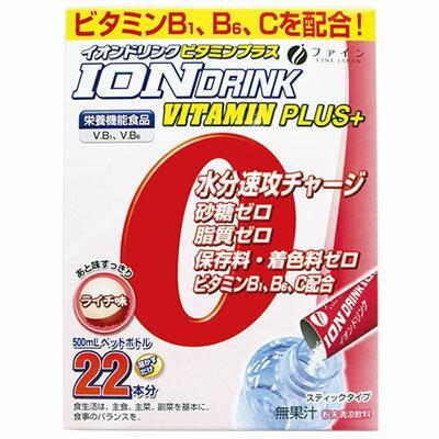 イオンドリンクビタミンプラス 22包 ファイン【RH】