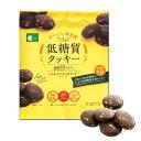 低糖質クッキー 1袋6g×21枚(約7日分)総合メディカル