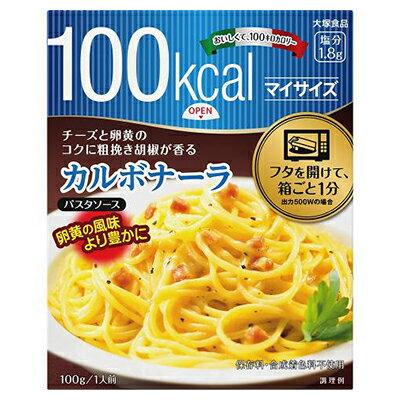 マイサイズ カルボナーラ 100g 大塚食品【RH】【店頭受取対応商品】