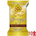 Theうまみ ガーリックスープ 7g【10食セット】フリーズドライ アマノフーズ【TM】【店頭受取対応商品】