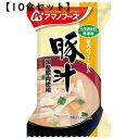 化学調味料無添加みそ汁 豚汁 12.5g×10食 味噌汁 アマノフーズ【TM】【店頭受取対応商品】