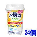 メイバランス Miniカップ バナナ味 125ml【24個セット】 栄養調整食品 明治【RH】【店頭受取対応商品】