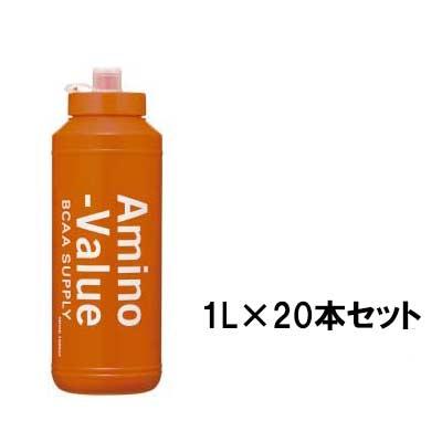 送料無料 アミノバリュー スクイズボトル 1L用【20本セット】 大塚製薬【HR】