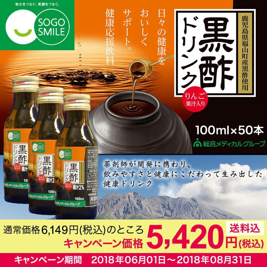 【キャンペーン価格】【送料無料】黒酢ドリンク 100ml×50本 栄養機能食品 くろず くろ酢 【あす楽】