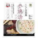 くらしの和漢 参鶏湯スープ 3袋 永谷園 【RH】【店頭受取対応商品】