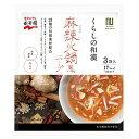 くらしの和漢 麻辣火鍋風スープ 3袋 永谷園 【RH】【店頭受取対応商品】