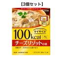 マイサイズ チーズリゾットの素 86g【3個セット】大塚食品 レトルト【RH】