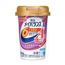 明治 メイバランス Arg Miniカップ ミックスベリー味125ml meiji 流動食【RH】【店頭受取対応商品】