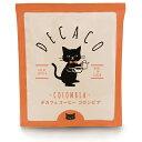 ショッピングコーヒーメーカー DECACOコロンビア ドリップバッグ 1個 デカコ デカフェ カフェインレス【KC】