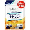 ショッピングファンケル ファンケル FANCL キトサン 約90日分120粒×3袋(徳用3袋セット)【SM】