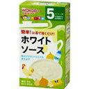 和光堂 手作り応援 ホワイトソース(3.5g×8包)×6個 【RH】