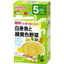 和光堂 手作り応援 白身魚と緑黄色野菜(2.3g×8包)×6個 【RH】【N】