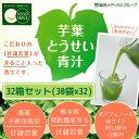 青汁【送料無料】芋葉とうせい青汁 32箱セット(ケース配送)青汁/【SM】【05P03Dec16】