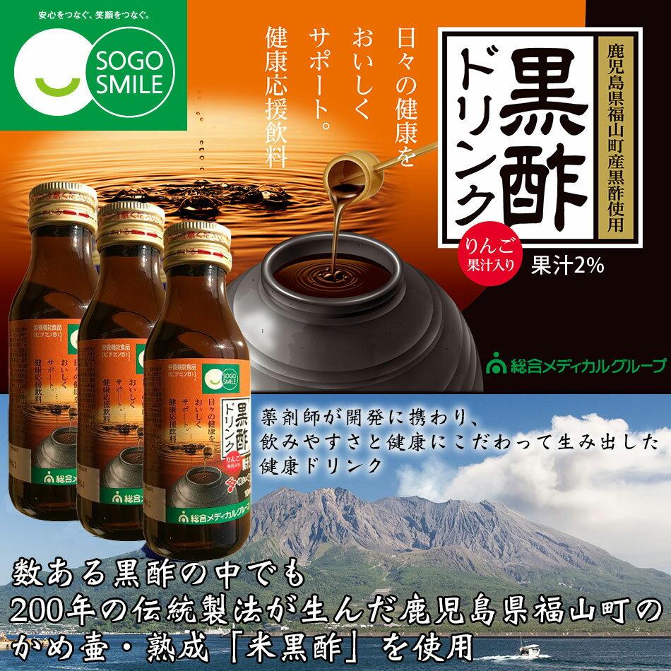 【送料無料】黒酢ドリンク 100ml×50本 栄養機能食品