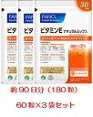 ファンケルFANCLビタミンE ナチュラルミックス約90日分60粒×3袋(徳用) 【P27Mar15】【SM】