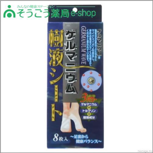 ゲルマニウム樹液シート 8枚入 アメジスト大衛 【0425】【RH】