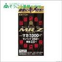 ミスターゼット(MR.Z) 126粒 井藤漢方製薬 滋養・強...