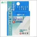 FC(ファミリーケア) 紙テープ 10mm×10m 白十字 【RH】