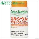 ディアナチュラ カルシウム・マグネシウム 30日(120粒) アサヒグループ食品【05P03Dec16】