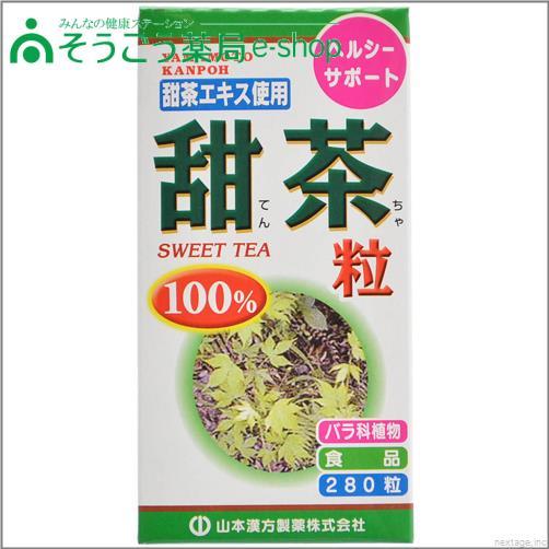 甜茶100%280粒山本漢方製薬健康食品PT