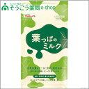 葉っぱのミルク 7g×20包 ヤクルトヘルスフーズ 【PT】