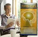 送料無料 プラズマローゲンES16.2g(60粒)【05P03Sep16】