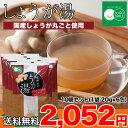 【送料無料】しょうが湯 粉末 10袋セット(1袋:20g×6包) 生姜湯【あす楽】