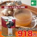 しょうが湯 粉末 5袋セット(1袋 20g×6包) 生姜湯 4800円(税別)以上お買い上げで送料無料【あす楽】