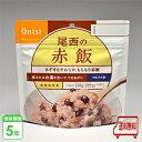 【bousai−anzen】防災食 非常食 アルファ米 赤飯 100g 50袋/箱 尾西食品【bou...