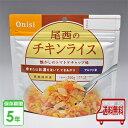 防災食 非常食 アルファ米 チキンライス 100g 50袋/箱 尾西食品