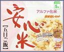 防災食 非常食 安心米 五目ご飯 5kg(50食分) 災害用 S-50  炊き出しセット アルファー食品