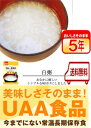 防災食 非常食 UAA食品 美味しい防災食 白粥 230g 50食 / 箱  5年保存 アルファフーズ