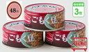 防災食 非常食 お惣菜缶詰 ごもく豆 70g 48缶入/箱 3年保存 防災食セット ベターホーム