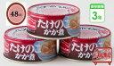 防災食 非常食 お惣菜缶詰 たけのこかか煮 55g 48缶入/箱 3年保存 防災食セット ベターホー...