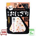携帯おにぎり 鮭 45g 50袋/箱 尾西食品 お湯を入れるだけで、簡単ふっくらおにぎり!! 防災食 非常食