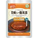 UAA食品 美味しい防災食【5年保存】 ハンバーグ煮込み 1...