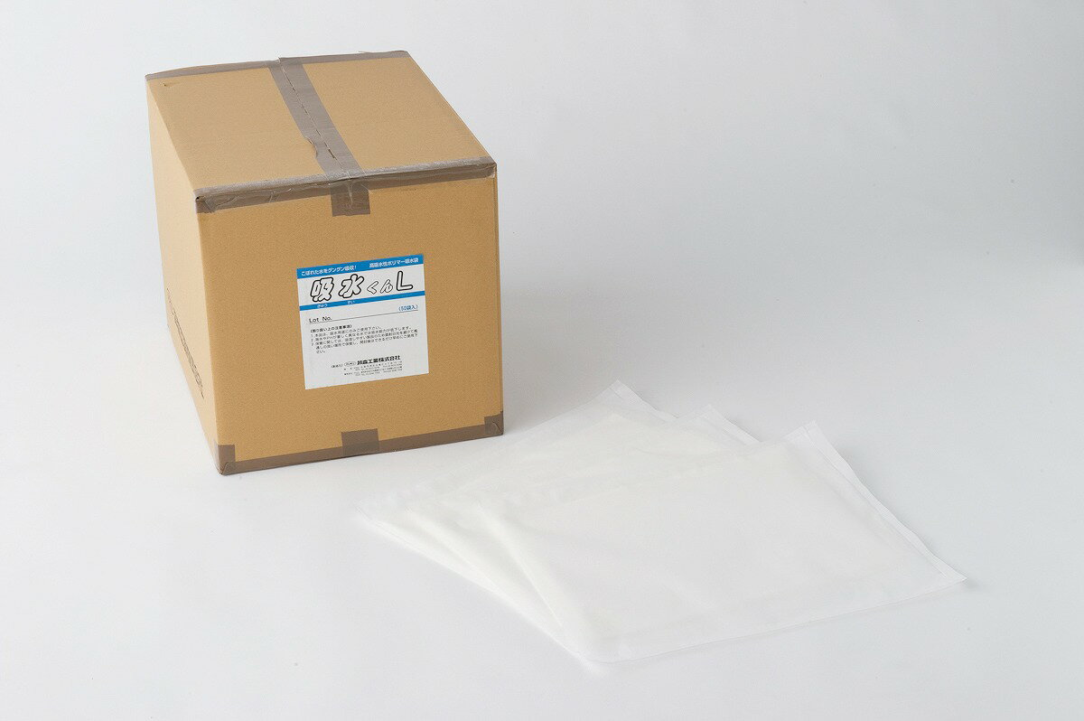 水害対策 吸水くん S (50枚入) 防災用品 芦森工業