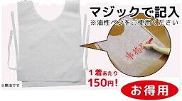 防災備蓄ベスト【無地】お徳用!! 100枚入り 災害訓練用品