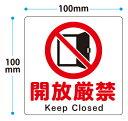【メール便OK!】開放厳禁(英語入り)ステッカー 【横100mm×縦100mm】 ドアなどに貼るだけの簡単シールです