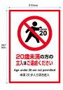 注意プレート A4サイズ 20歳未満の方の立入はご遠慮ください 英語 中国語 3ケ国語