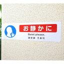 【アウトレット】お静かに ステッカー 4ケ国語【英語・中国語・韓国語】 横300mm×縦90mm