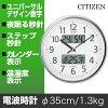 CITIZEN オフィス電波時計(温度・湿度計付)パルウェーブカレンダージム